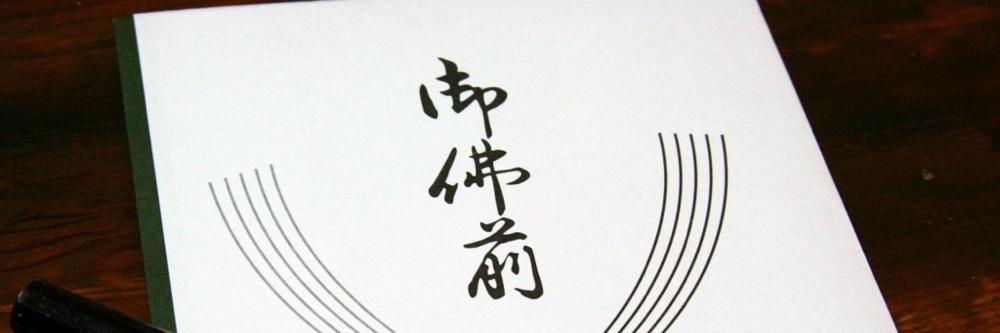 台東区での家族葬の定義の写真